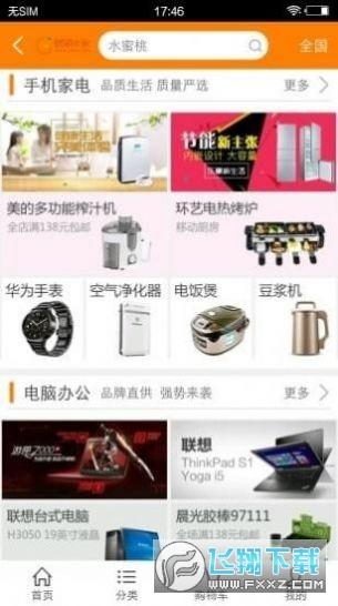 湖北832扶贫采购网app1.0官方版截图0