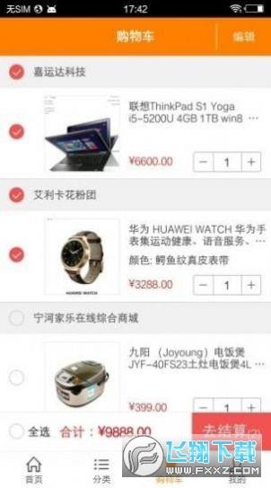 湖北832扶贫采购网app1.0官方版截图2