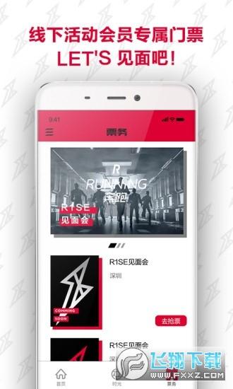 R1SE fanclub安卓版1.2.4手机版截图0