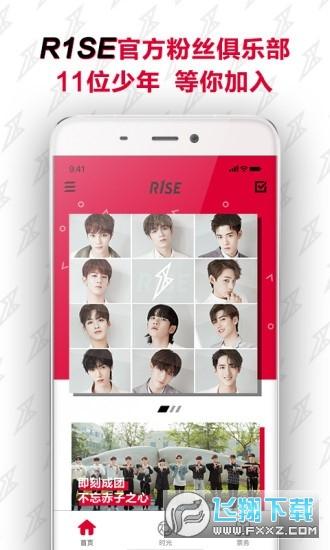 R1SE fanclub安卓版1.2.4手机版截图1