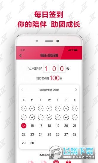 R1SE fanclub安卓版1.2.4手机版截图2