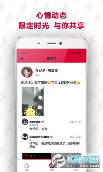 R1SE fanclub安卓版1.2.4手机版截图3