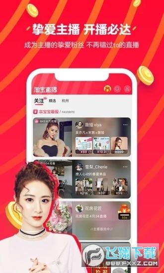 运巨直播看淘宝直播赚钱app1.0手机版截图1