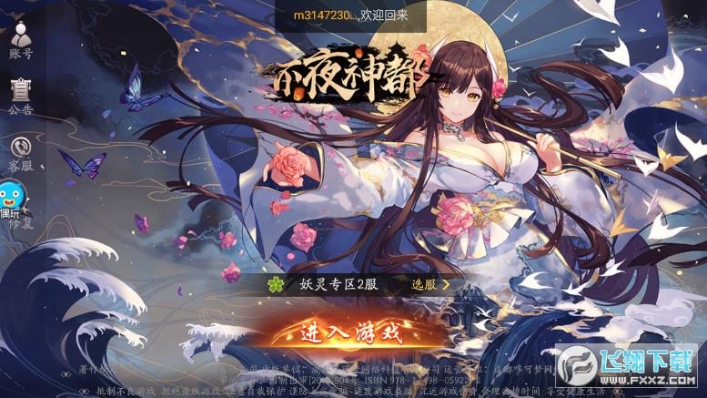 诛神传之不夜神都官网版1.0.28.0安卓版截图0