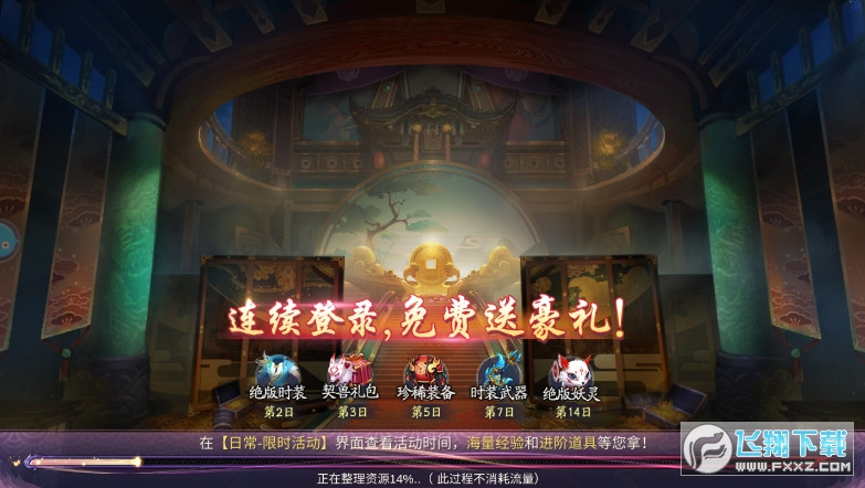 诛神传之不夜神都官网版1.0.28.0安卓版截图2