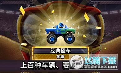 撞头赛车无限金币无限钻石版v2.4.0最新版截图1