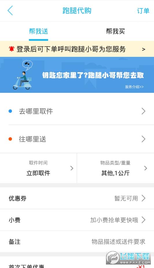 绥化同城app官方版7.0.1手机版截图2