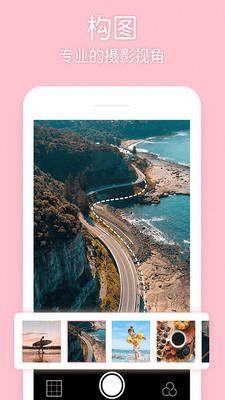 美颜P图贴纸相机appv8.22 安卓版截图0