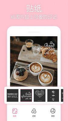 美颜P图贴纸相机appv8.22 安卓版截图2