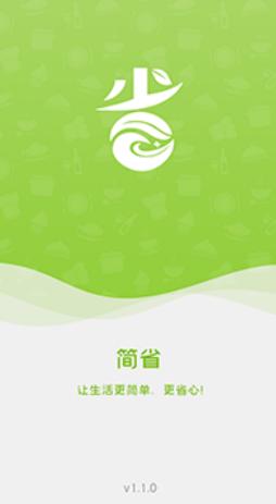 简省appv1.0官方版截图1
