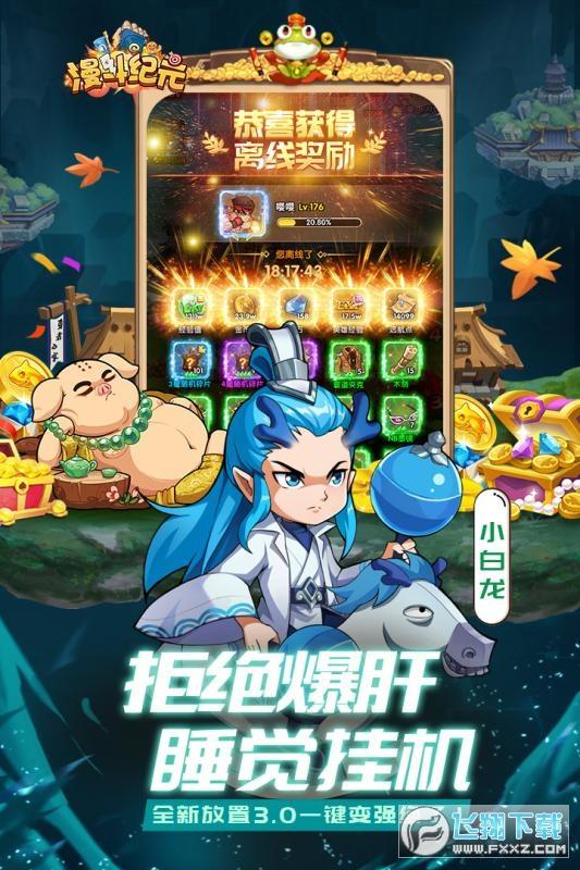 漫斗纪元北鱼新版本2.5搞笑版截图0