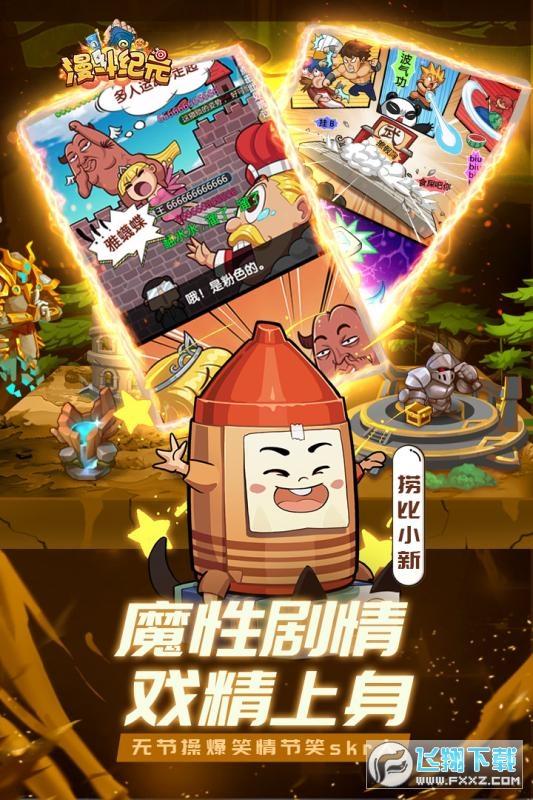 漫斗纪元北鱼新版本2.5搞笑版截图2