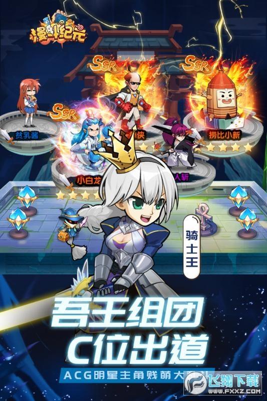 漫斗纪元北鱼新版本2.5搞笑版截图3