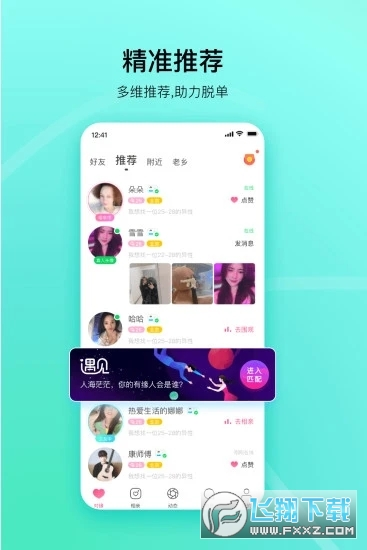 对缘交友云相亲app1.5.14官方版截图2
