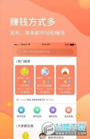 梦幻小金刚兼职赚钱appv1.0 安卓版截图0