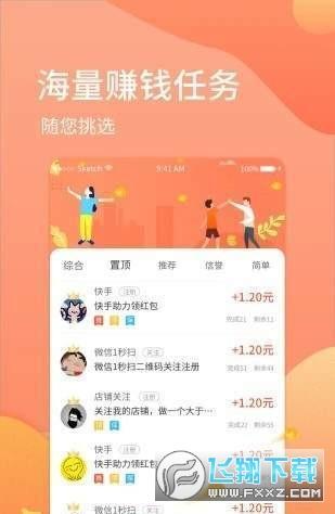 梦幻小金刚兼职赚钱appv1.0 安卓版截图2