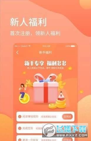 梦幻小金刚兼职赚钱appv1.0 安卓版截图3