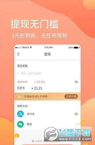 梦幻小金刚兼职赚钱appv1.0 安卓版截图1