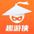 趣游侠官方版v1.0手机版