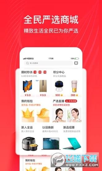 全民严选appv1.0.7官方版截图0
