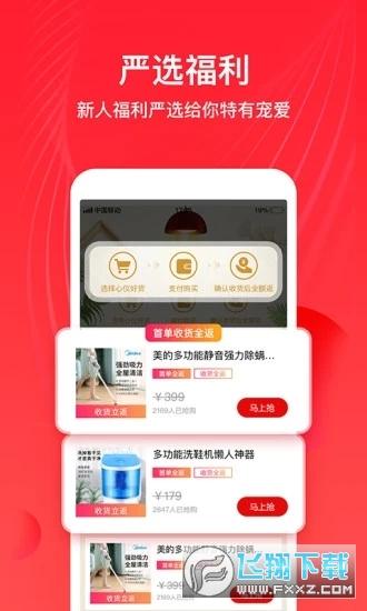 全民严选app