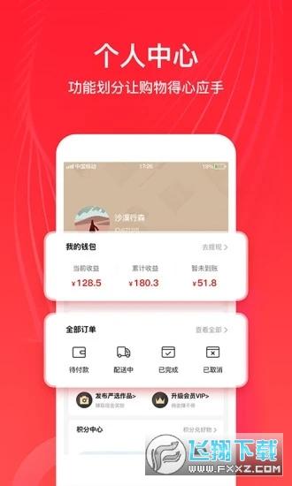 全民严选appv1.0.7官方版截图2