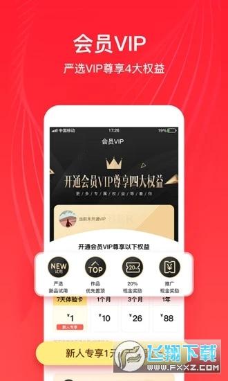 全民严选appv1.0.7官方版截图3