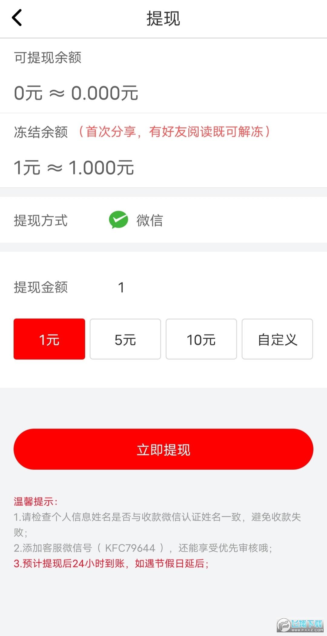 有钱铺极速版转发app1.0.0福利版截图1