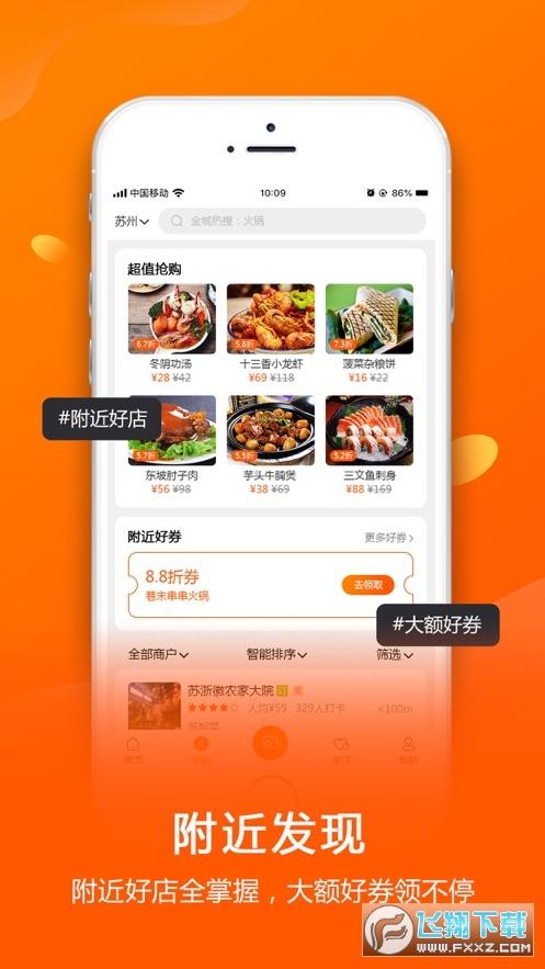 抖街app官方版v1.0最新版截图0