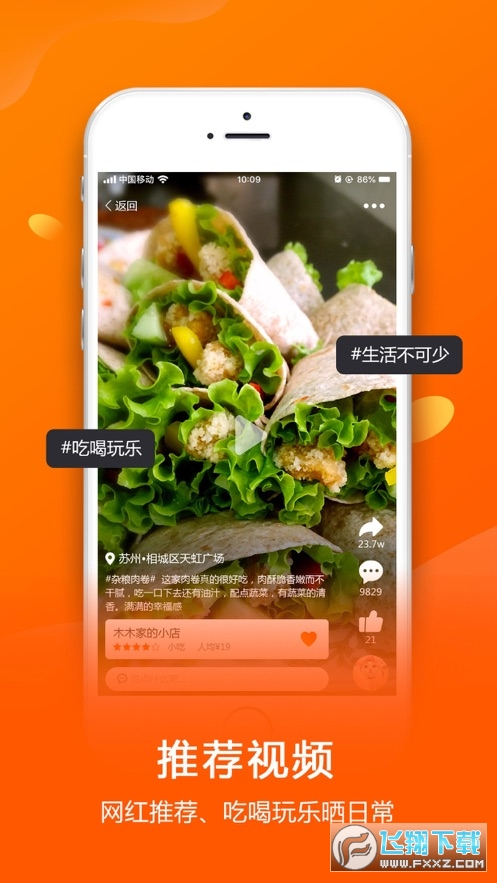 抖街app官方版v1.0最新版截图2