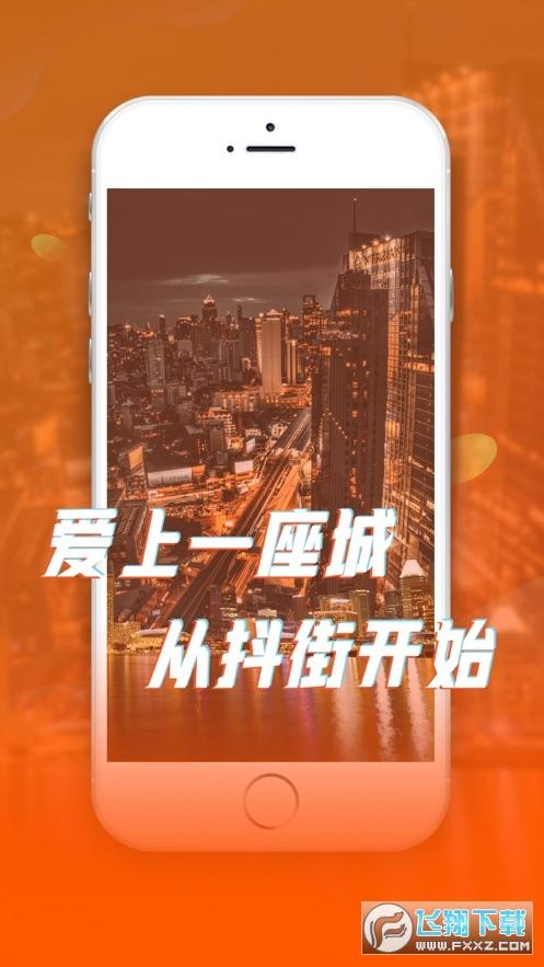 抖街app官方版v1.0最新版截图3