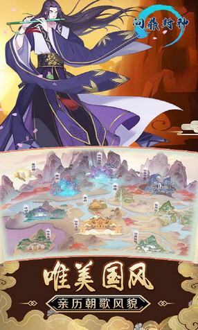 问鼎封神国风神话官方版1.0.0全新版截图1