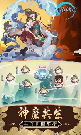 问鼎封神国风神话官方版1.0.0全新版截图2