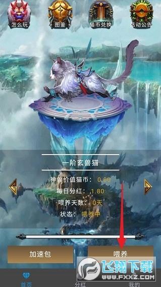 玄猫世界养神兽分红游戏1.0正式版截图0
