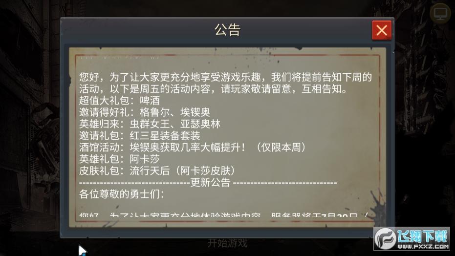 魔法启示录之曙光杀机腾讯版1.11.27微信qq登录版截图1