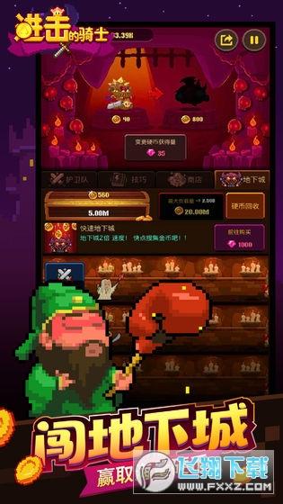 进击的骑士挂机游戏v1.0安卓版截图1
