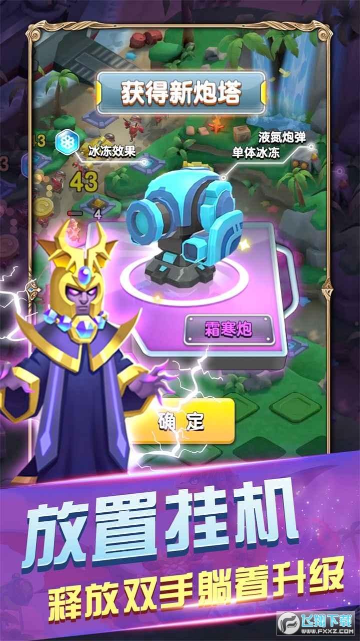 皇家守卫怪物来袭测试版1.0手机版截图2