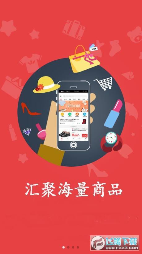 淘券记领券的app4.1.0最新版截图0