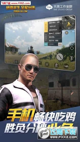 全军出击回归版游戏v1.0客户端截图1