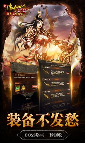 传奇世界之仗剑天涯至尊特权版1.0.0满V版截图2