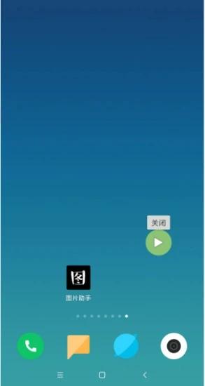 图片助手手机版1.0.0安卓版截图3
