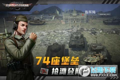 我的坦克我的团红包版9.3.2福利手游截图2