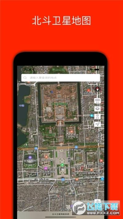 北斗三号卫星导航系统v1.0.4官方版截图2