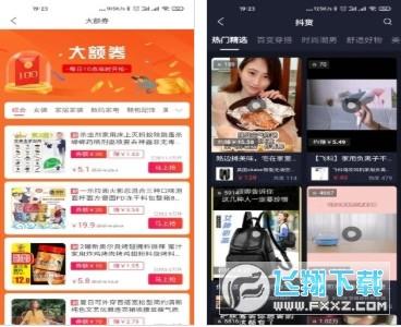 省兔兔省钱购物appv4.1.1 官方版截图1