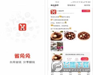 省兔兔省钱购物appv4.1.1 官方版截图0