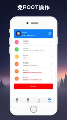 蜂刺连点器app官方版1.22手机版截图0