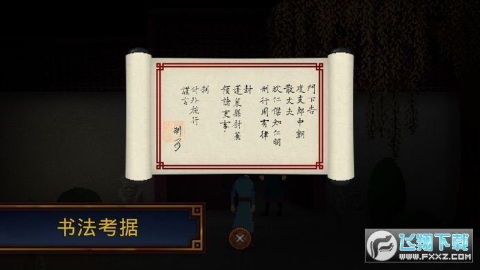 狄仁杰之锦蔷薇中文版v1.0安卓版截图0