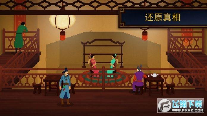 狄仁杰之锦蔷薇中文版v1.0安卓版截图1
