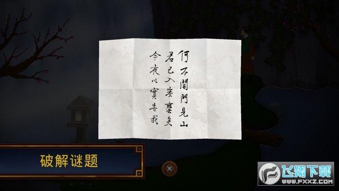 狄仁杰之锦蔷薇中文版v1.0安卓版截图2