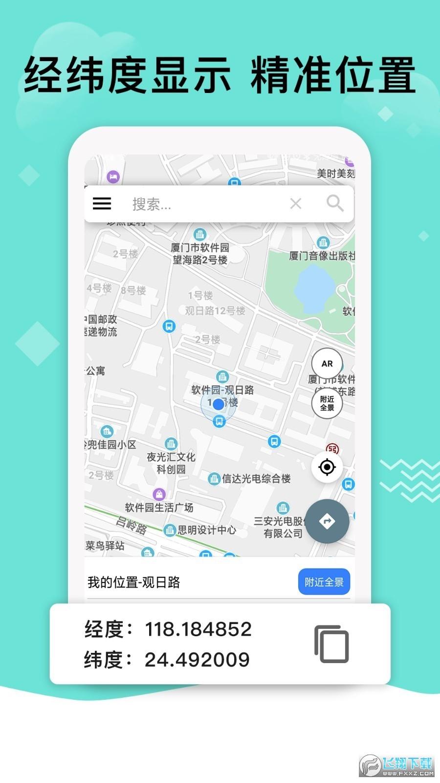 北斗三号导航系统手机版1.0.4安卓版截图2